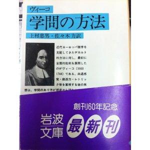 『学問の方法』