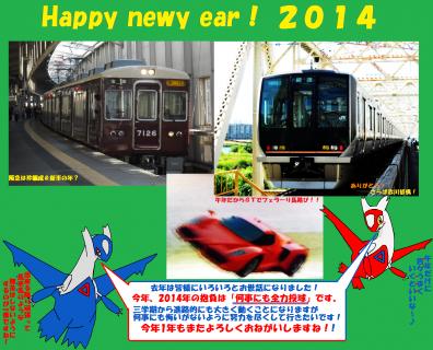 2014年になりましたね!明けましておめでとうございます!