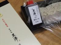20101231黒澤そば