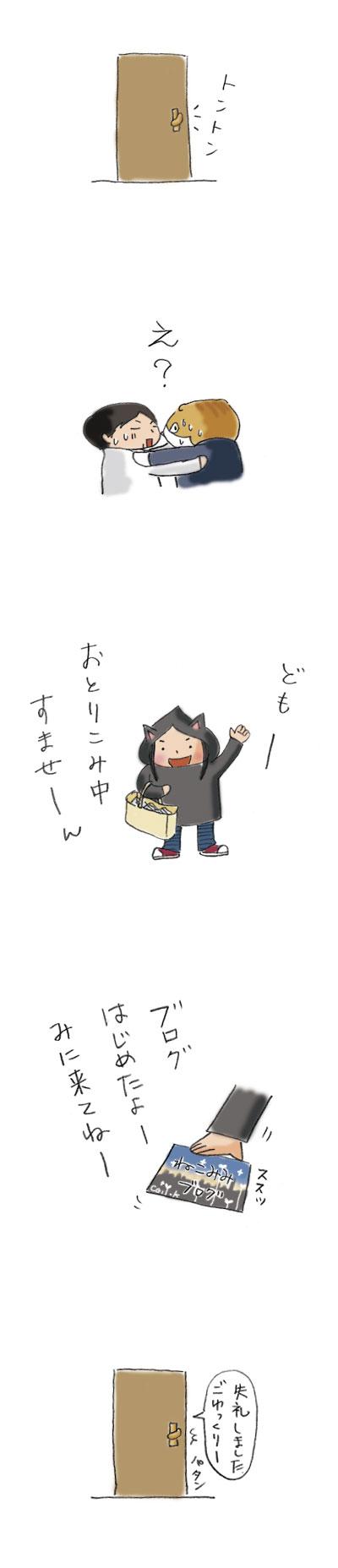 豆福工房CM