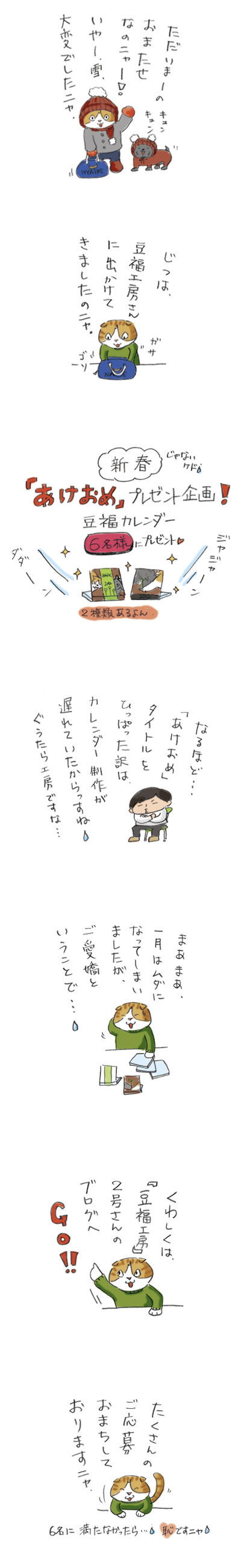 あけおめ企画!