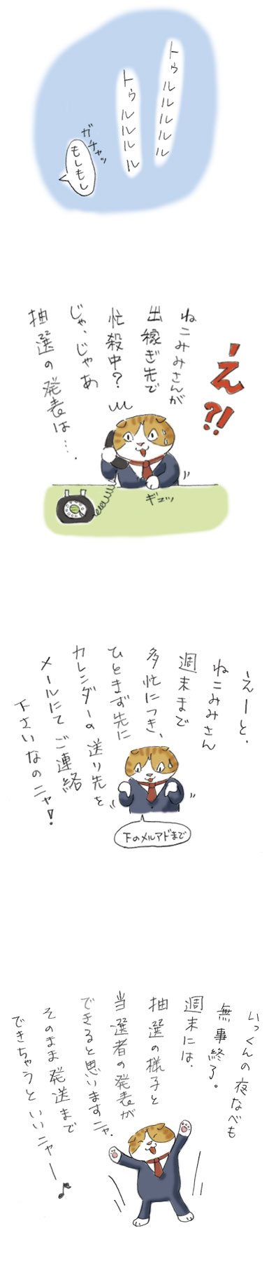 お知らせニャ〜