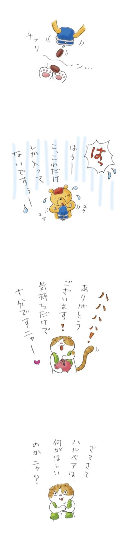 ぶーさんの夏野菜7