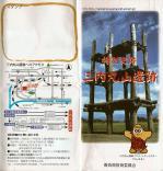 三内丸山遺跡パンフ表紙