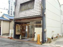 """""""きもの蔵""""スタート 染織近藤"""