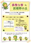 20101111musashino