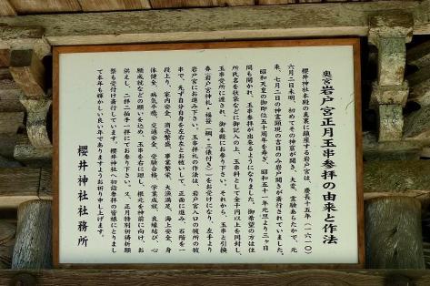 岩戸宮参拝の説明♪