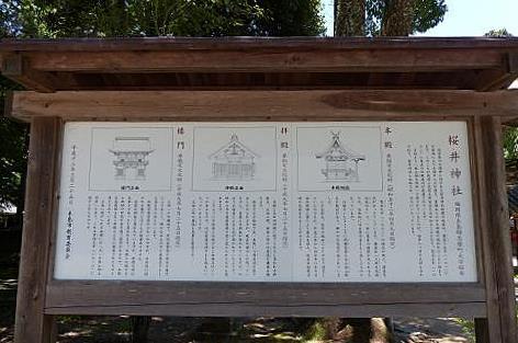 県指定文化財の説明♪