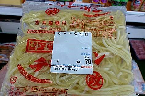 チャンポン麺♪