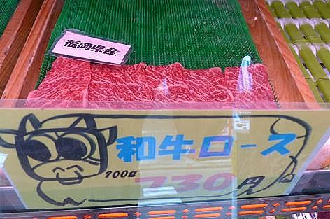 福岡県産ロース♪