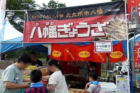 八幡餃子♪