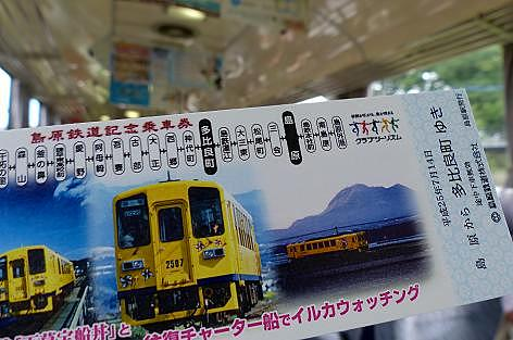 島原鉄道乗車券♪