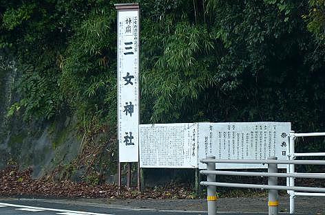 三女神社♪