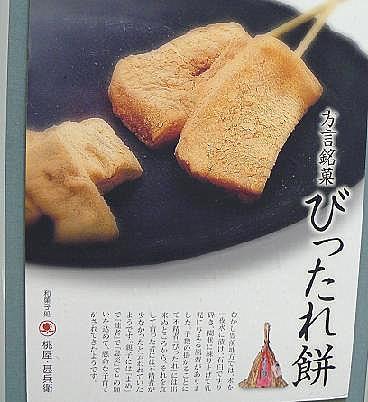 びったれ餅♪