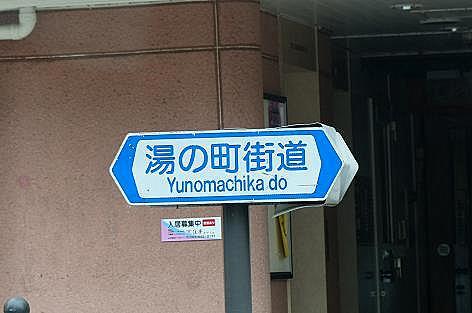 湯田温泉♪