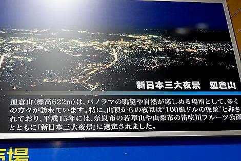 新日本三大夜景♪