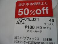 コムサフォルムカード2012-2