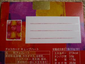 ムーミンのポストカード&バレンタインチョコ20133