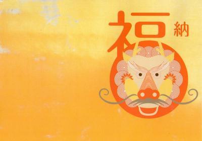 ポスクロ(受)87-1