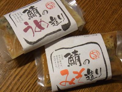 旬菜工房 七重 (1)