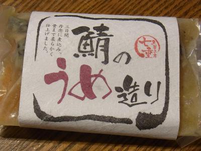 旬菜工房 七重 (2)