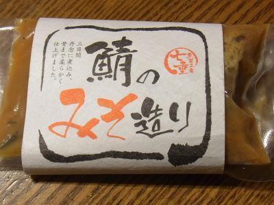 旬菜工房 七重 (3)
