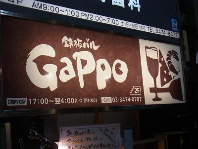 鉄板バルGappo (3)