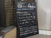 鉄板バルGappo (13)