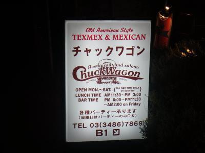 チャックワゴン (1)