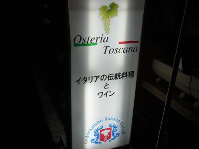 オステリアトスカーナ (2)