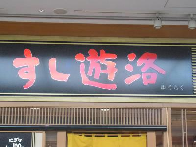 すし遊洛 (2)