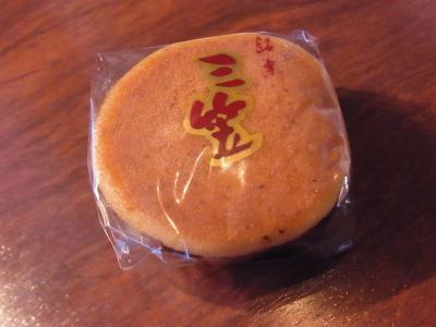 「三笠」ミニどら (1)