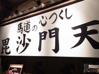 毘沙門天 (1)