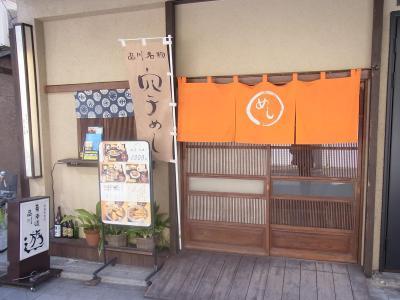 東海道品川宿 遊 (1)