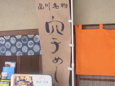 東海道品川宿 遊 (2)