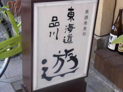 東海道品川宿 遊 (3)