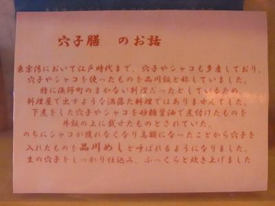 東海道品川宿 遊 (8)