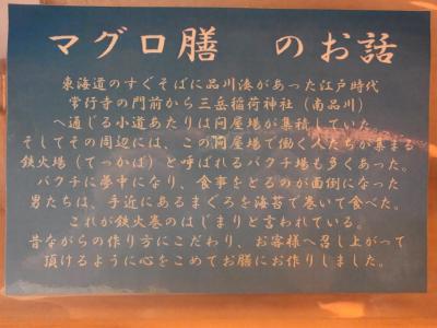 東海道品川宿 遊 (15)