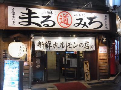 まるみち (2)