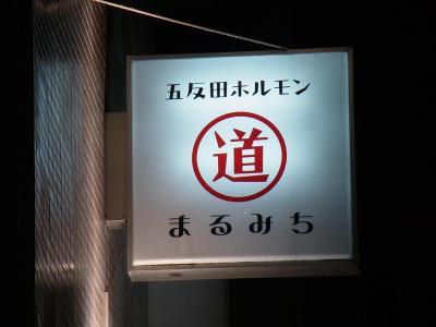 まるみち (3)