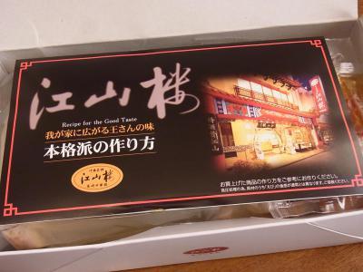 「江山楼」王さんのちゃんぽん (2)