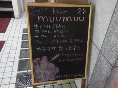 Bar muumuu (4)