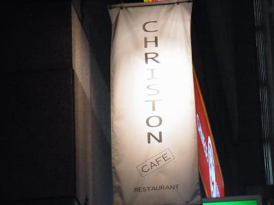 キリストンカフェ (2)