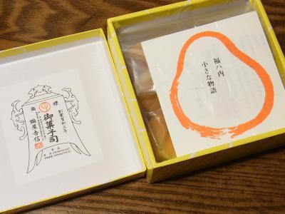 節分2013 鶴屋吉信 (4)