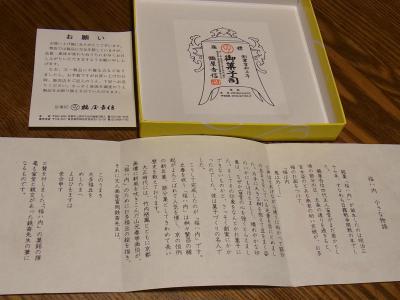節分2013 鶴屋吉信 (8)