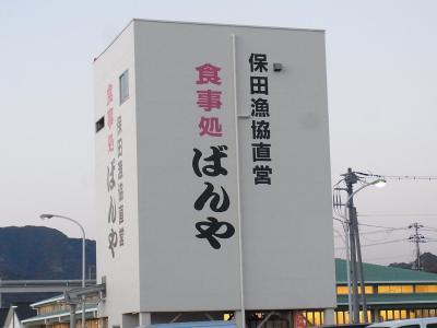千葉・保田まで (41)