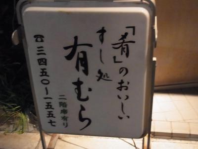 すし処 有むら (4)