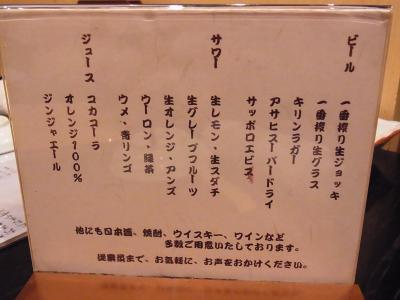 すし処 有むら (7)