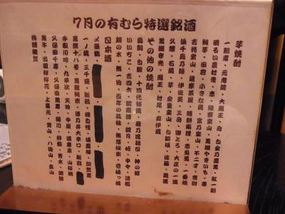 すし処 有むら (8)