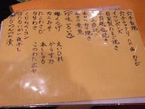 すし処 有むら (77)
